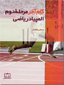 کتاب گام آخر مرحله دوم المپیاد ریاضی - کمک درسی - المپیاد ریاضی - خرید کتاب از: www.ashja.com - کتابسرای اشجع