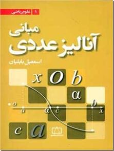کتاب مبانی آنالیز عددی - علوم ریاضی 1 - خرید کتاب از: www.ashja.com - کتابسرای اشجع