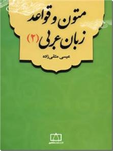 کتاب متون و قواعد زبان عربی 2 - عربی دانشگاهی - خرید کتاب از: www.ashja.com - کتابسرای اشجع