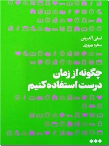 کتاب چگونه از زمان درست استفاده کنیم - دانش خود را درباره زمان محک بزنید - خرید کتاب از: www.ashja.com - کتابسرای اشجع