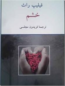 کتاب خشم - آخرین رمان فیلیپ راس - خرید کتاب از: www.ashja.com - کتابسرای اشجع