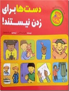 کتاب دست ها برای زدن نیستند - کتاب همراه با فعالیت و راهنما برای بزرگ ترها - خرید کتاب از: www.ashja.com - کتابسرای اشجع