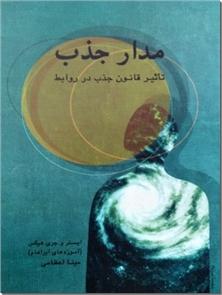 کتاب مدار جذب - تاثر قانون جذب در روابط - خرید کتاب از: www.ashja.com - کتابسرای اشجع