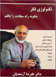 کتاب تکنولوژی فکر 1 - چگونه راه سعادت را یافتم - خرید کتاب از: www.ashja.com - کتابسرای اشجع