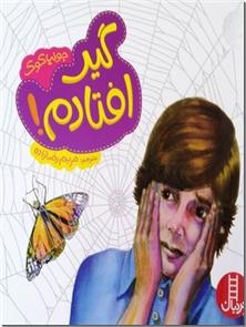 کتاب گیر افتادم - آشنایی کودکان با حریم جنسی شان - خرید کتاب از: www.ashja.com - کتابسرای اشجع