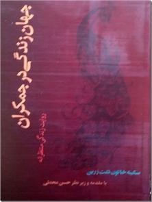 کتاب جهان زندگی در جمکران - روایت زندگی منتظرانه - خرید کتاب از: www.ashja.com - کتابسرای اشجع