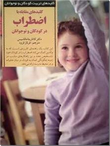 کتاب کلیدهای مقابله با اضطراب در کودکان و نوجوانان - کلیدهای تربیت - خرید کتاب از: www.ashja.com - کتابسرای اشجع