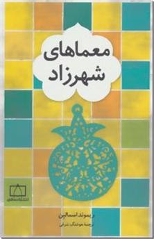 کتاب معماهای شهرزاد -  - خرید کتاب از: www.ashja.com - کتابسرای اشجع