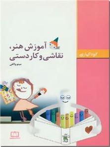 کتاب آموزش هنر نقاشی و کاردستی - کودکیاری - خرید کتاب از: www.ashja.com - کتابسرای اشجع