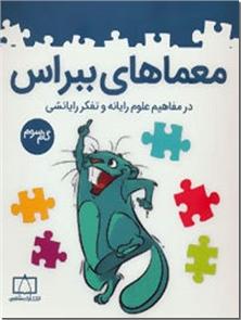 کتاب معماهای ببراس - گام سوم - در مفاهیم علوم پایه و تفکر رایانشی - خرید کتاب از: www.ashja.com - کتابسرای اشجع