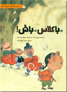 کتاب باکلاس باش - داستان کودکان براساس افسانه ای عامیانه از کره - خرید کتاب از: www.ashja.com - کتابسرای اشجع
