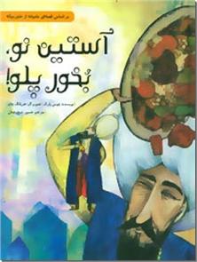 کتاب آستین نو بخور پلو - داستان کودکان براساس قصه ای عامیانه از خاور میانه - خرید کتاب از: www.ashja.com - کتابسرای اشجع