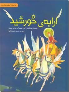 کتاب ارابه خورشید - داستان کودکان براساس اسطوره های روم - خرید کتاب از: www.ashja.com - کتابسرای اشجع