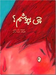 کتاب چی بپوشم - داستانی ساده از دغدغه های زندگی کودکان - خرید کتاب از: www.ashja.com - کتابسرای اشجع