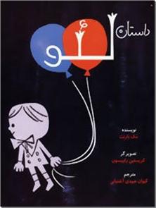 کتاب داستان لئو - داستانی درباره دوستی در کودکان - خرید کتاب از: www.ashja.com - کتابسرای اشجع