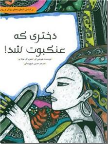 کتاب دختری که عنکبوت شد - داستان کودکان - براساس اسطوره های کهن - خرید کتاب از: www.ashja.com - کتابسرای اشجع