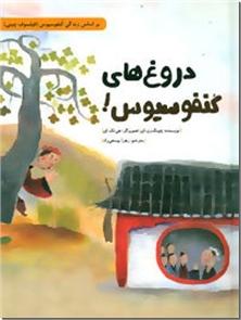 کتاب دروغ های کنفوسیوس - براساس زندگی کنفوسیوس فیلسوف چینی - خرید کتاب از: www.ashja.com - کتابسرای اشجع