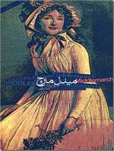 کتاب میدل مارچ  - 2جلدی - ادبیات داستانی - رمان - خرید کتاب از: www.ashja.com - کتابسرای اشجع