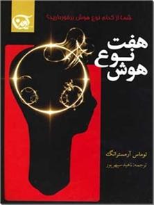 کتاب هفت نوع هوش - شما از کدام نوع هوش برخوردارید ؟ - خرید کتاب از: www.ashja.com - کتابسرای اشجع