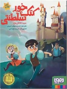 کتاب کتک خور سلطنتی - رمان نوجوانان - خرید کتاب از: www.ashja.com - کتابسرای اشجع