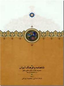 کتاب شاهنامه و فرهنگ ایران - مجموعه مقالات جلال خالقی مطلق در دانشنامه ایرانیکا - خرید کتاب از: www.ashja.com - کتابسرای اشجع