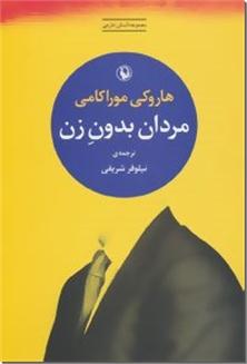 کتاب مردان بدون زن -  - خرید کتاب از: www.ashja.com - کتابسرای اشجع