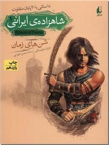 کتاب شاهزاده ایرانی - 2 جلدی - داستانی با 20 پایان متفاوت - خرید کتاب از: www.ashja.com - کتابسرای اشجع