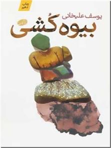 کتاب بیوه کشی - ادبیات داستانی - رمان - خرید کتاب از: www.ashja.com - کتابسرای اشجع
