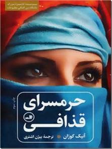 کتاب حرمسرای قذافی - خشونت علیه زنان - خرید کتاب از: www.ashja.com - کتابسرای اشجع
