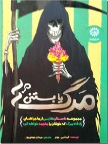 کتاب مرگ یا بستنی - رمان نوجوانان - داستان هایی از زادگاه مرگ - خرید کتاب از: www.ashja.com - کتابسرای اشجع