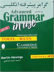 کتاب گرامر پیشرفته انگلیسی Grammar in use - قابل استفاده برای امتحانات تافل و آیتلس - خرید کتاب از: www.ashja.com - کتابسرای اشجع