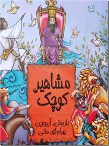 کتاب مشاهیر کوچک 3 - بهرام گور، مانی، داریوش، آریوبرزن - خرید کتاب از: www.ashja.com - کتابسرای اشجع