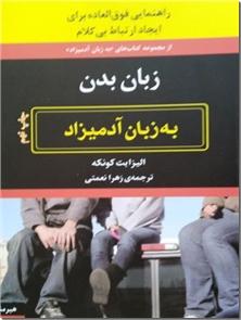 کتاب زبان بدن به زبان آدمیزاد - راهنمایی فوق العاده برای ایجاد ارتباط بی کلام - خرید کتاب از: www.ashja.com - کتابسرای اشجع
