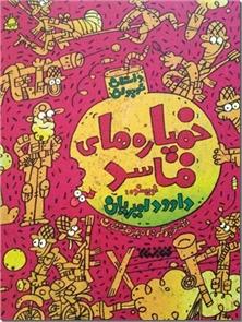 کتاب خمپاره های فاسد - رمان نوجوانان - داوود امیریان - خرید کتاب از: www.ashja.com - کتابسرای اشجع