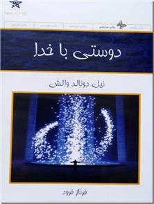 کتاب دوستی با خدا - گفتگو با خدا - خرید کتاب از: www.ashja.com - کتابسرای اشجع