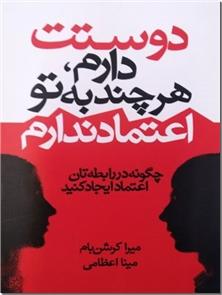 کتاب دوستت دارم هرچند به تو اعتماد ندارم - چگونه در رابطه تان اعتماد ایجاد کنید - خرید کتاب از: www.ashja.com - کتابسرای اشجع