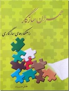 کتاب همسران سازگار - راهکارهای سازگاری - خرید کتاب از: www.ashja.com - کتابسرای اشجع