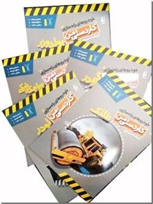 کتاب کاردستی من - خودروهای راه سازی  5 جلدی - ماکت رنگی ماشین های راهسازی - خرید کتاب از: www.ashja.com - کتابسرای اشجع