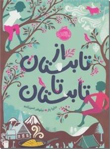 کتاب از تابستان تا تابستان - داستان نوجوانان - خرید کتاب از: www.ashja.com - کتابسرای اشجع