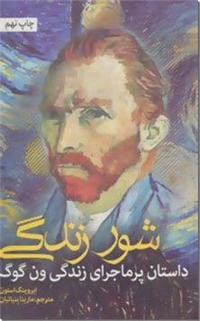 کتاب شور زندگی - داستان پرماجرای زندگی ون گوگ - خرید کتاب از: www.ashja.com - کتابسرای اشجع