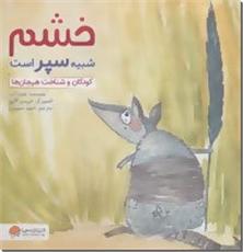 کتاب خشم شبیه سپر است - کودکان و شناخت هیجان ها - خرید کتاب از: www.ashja.com - کتابسرای اشجع