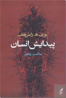 کتاب پیدایش انسان - فلسفه و منطق - خرید کتاب از: www.ashja.com - کتابسرای اشجع