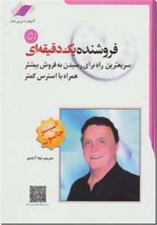 کتاب فروشنده یک دقیقه ای - سریع ترین راه برای رسیدن به فروش بیشتر همراه با استرس کمتر - خرید کتاب از: www.ashja.com - کتابسرای اشجع