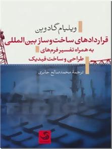 کتاب قراردادهای ساخت و ساز بین المللی - به همراه تفسیر فرم های طراحی و ساخت فیدیک - خرید کتاب از: www.ashja.com - کتابسرای اشجع