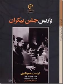 کتاب پاریس جشن بیکران - داستان نویسان آمریکایی - خرید کتاب از: www.ashja.com - کتابسرای اشجع