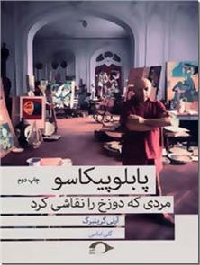 کتاب پابلو پیکاسو مردی که دوزخ را نقاشی کرد - نمایشنامه - خرید کتاب از: www.ashja.com - کتابسرای اشجع