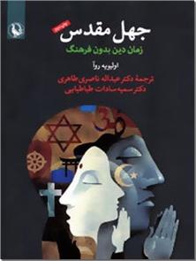 کتاب جهل مقدس - زمان دین بدون فرهنگ - خرید کتاب از: www.ashja.com - کتابسرای اشجع