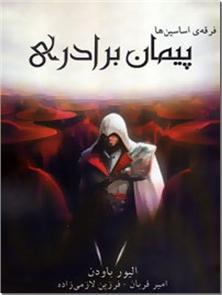 کتاب فرقه اساسین ها 2 - پیمان برادری - کتاب دوم: پیمان برادری - خرید کتاب از: www.ashja.com - کتابسرای اشجع