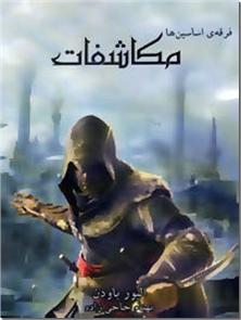 کتاب فرقه اساسین ها 4 - مکاشفات - کتاب چهارم: مکاشفات - خرید کتاب از: www.ashja.com - کتابسرای اشجع