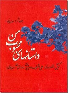 کتاب داستان های محبوب من 5 - (379-1370) 30 داستان با نقد و بررسی - خرید کتاب از: www.ashja.com - کتابسرای اشجع